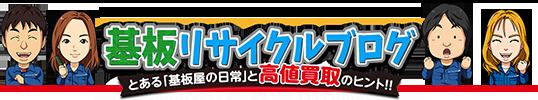 基板リサイクルブログ