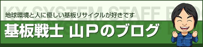 山Pのブログ